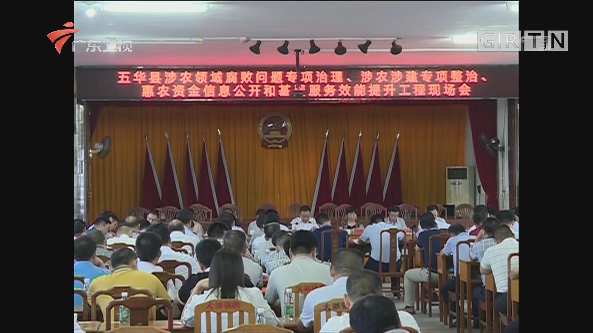 五华:狠抓涉农贪腐整治 规范涉农资金发放