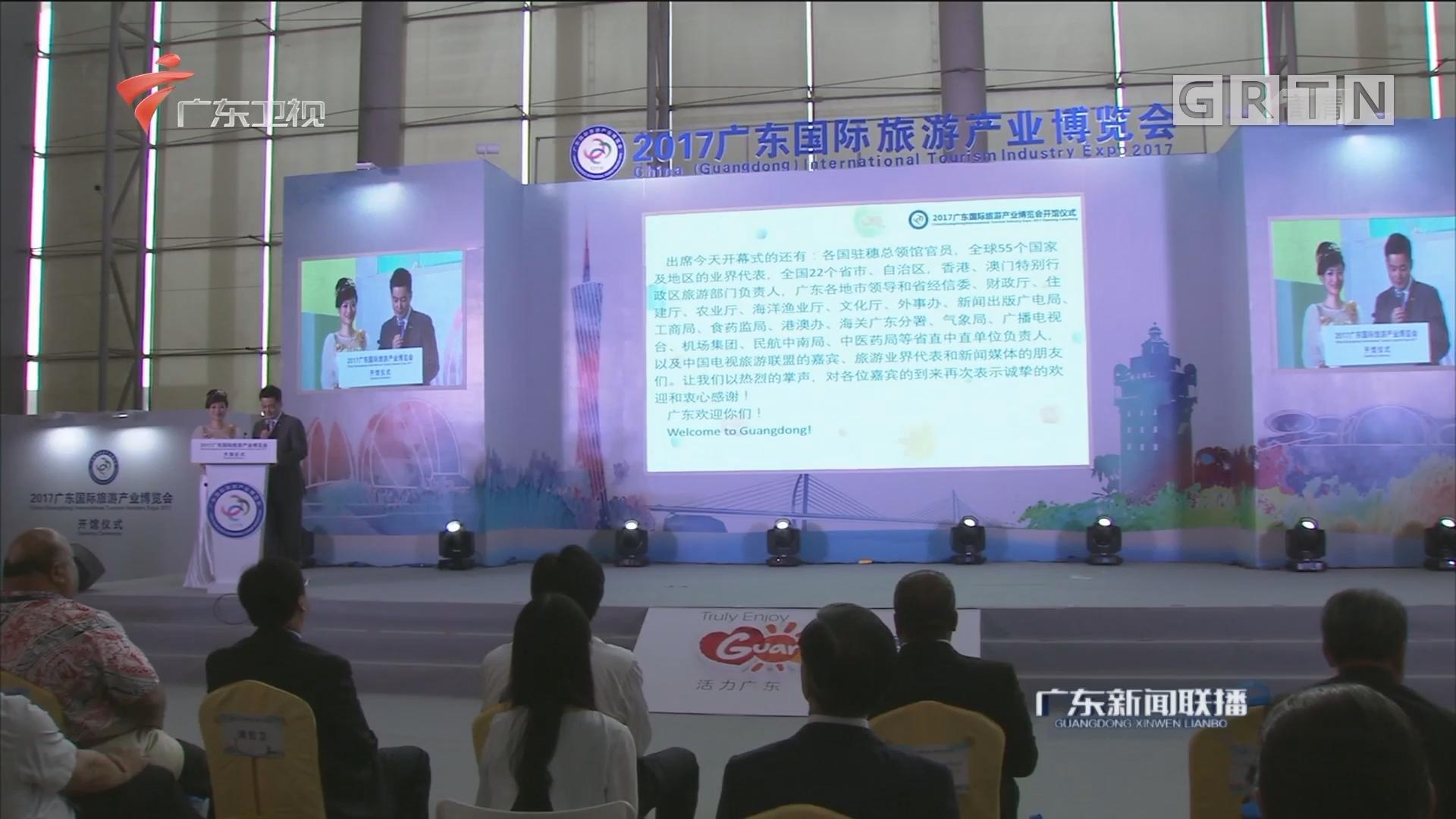 2017广东国际旅游产业博览会今天开幕