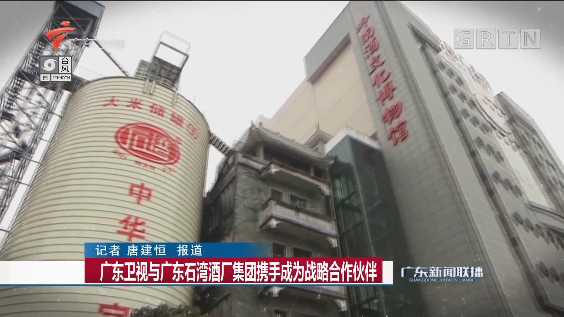 广东卫视与广东石湾酒厂集团携手成为战略合作伙伴