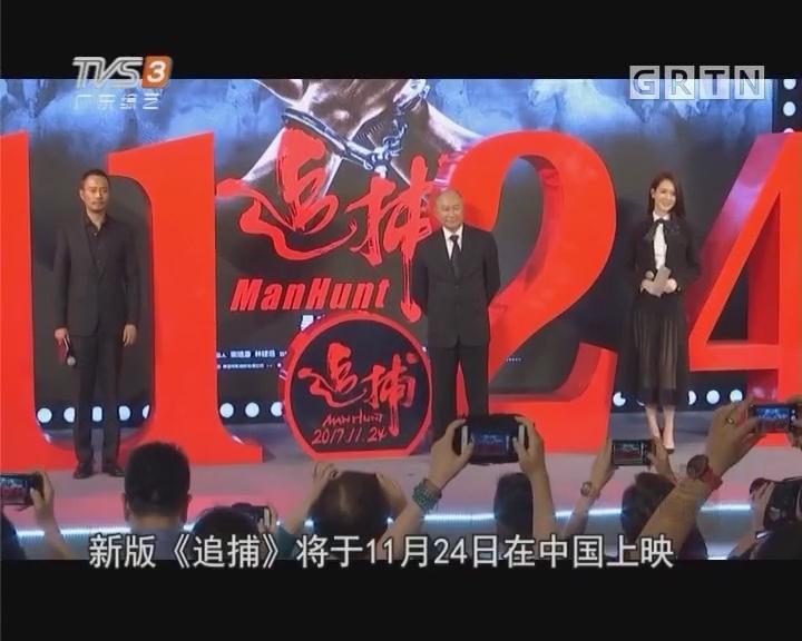 """新版《追捕》定档11.24吴宇森再拍""""双雄""""因技痒"""