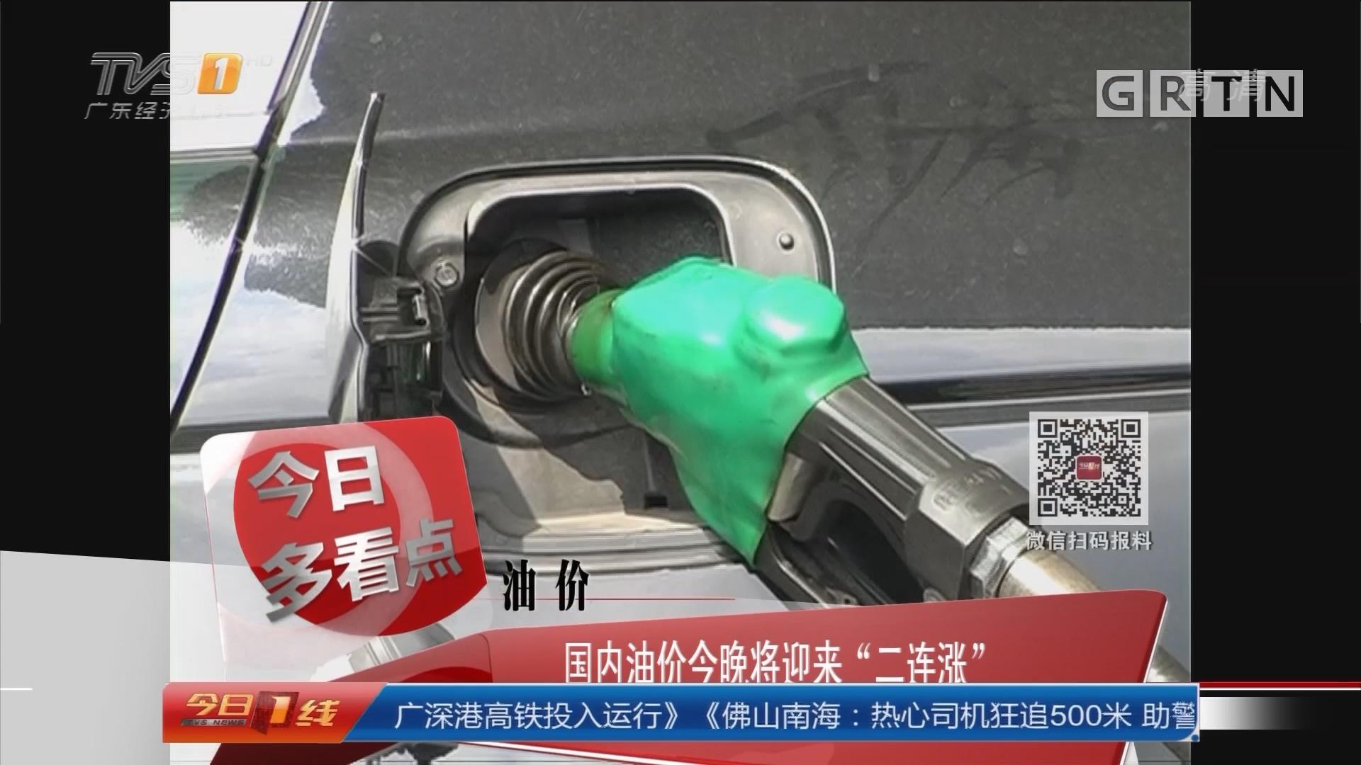"""油价:国内油价今晚将迎来""""二连涨"""""""