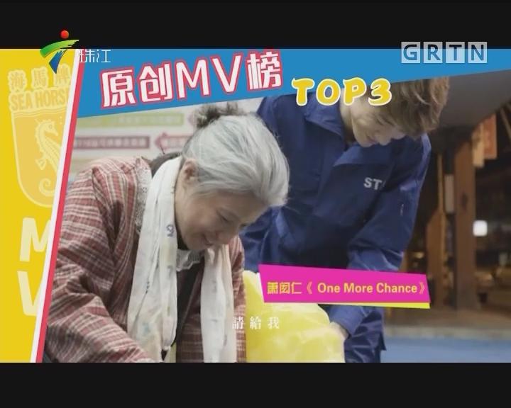 20170928原创MV榜