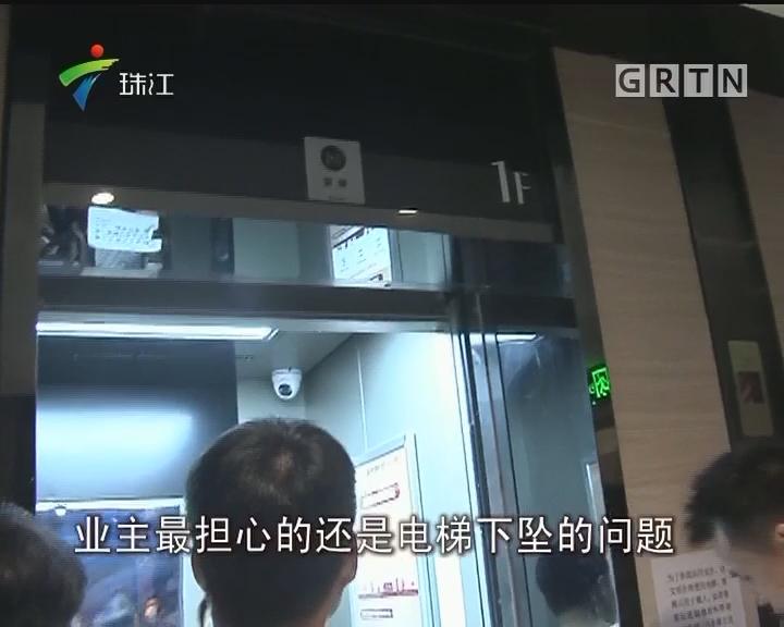 佛山:小区电梯频频故障 业主盼尽快解决