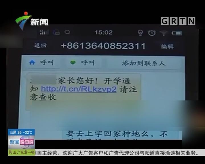 """开学季防诈骗:""""班主任""""短信 一点链接钱被刷走"""