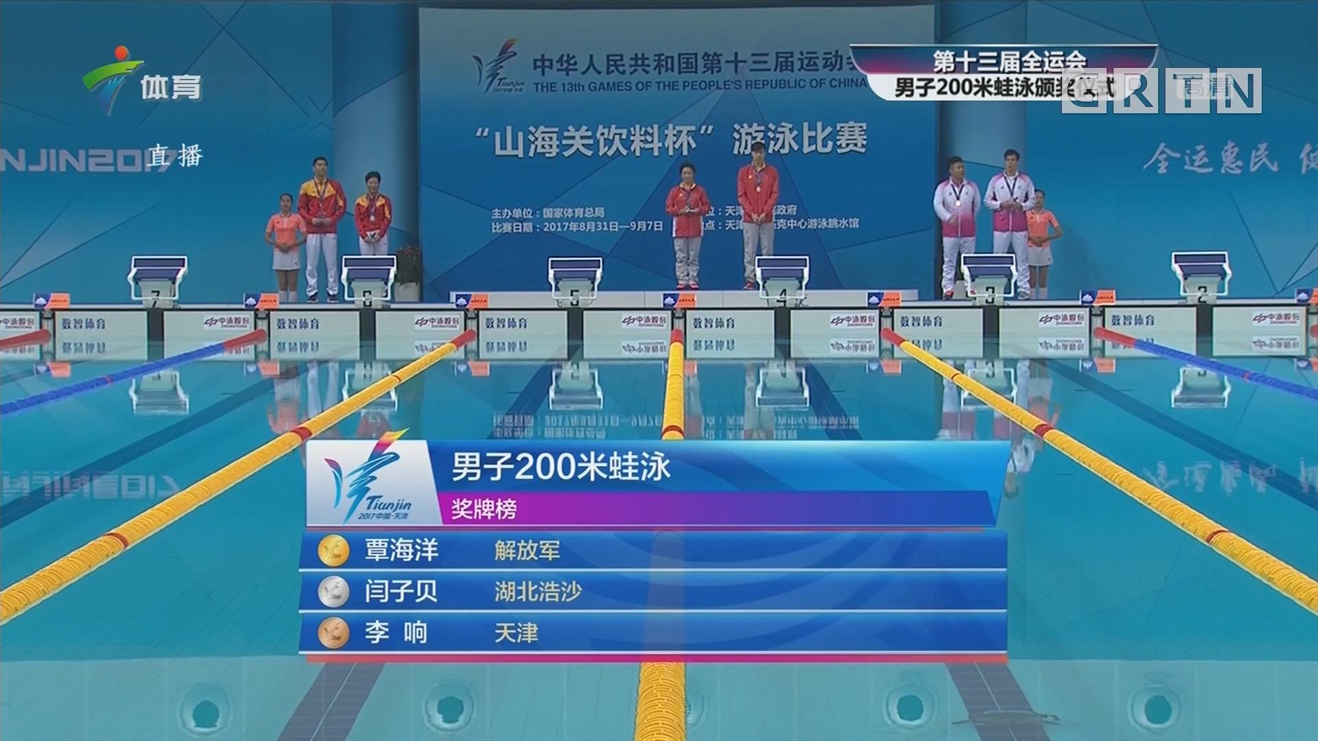 第十三届全运会:男子200米蛙泳颁奖仪式