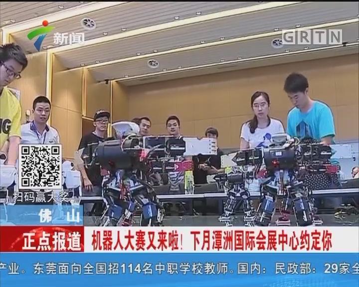 佛山:机器人大赛又来啦!下月潭洲国际会展中心约定你