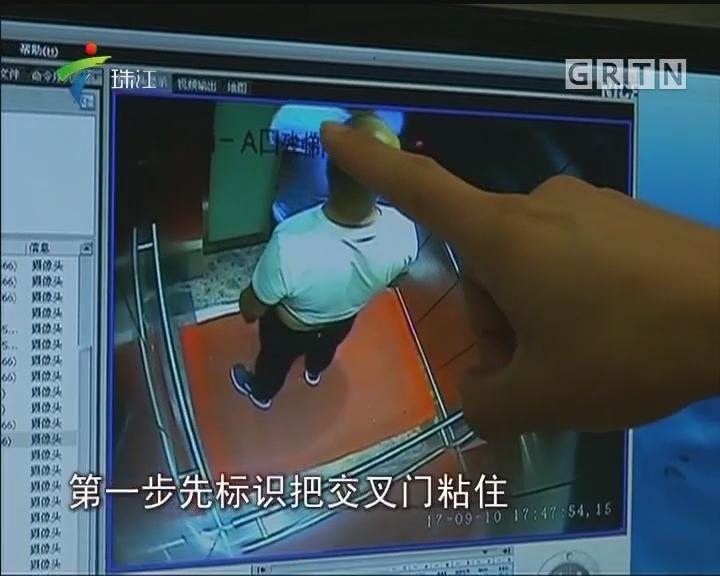 西安:男子恶作剧 把标识赛电梯门缝里