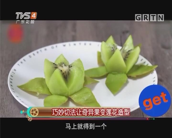 轻松破解几款有创意的水果造型
