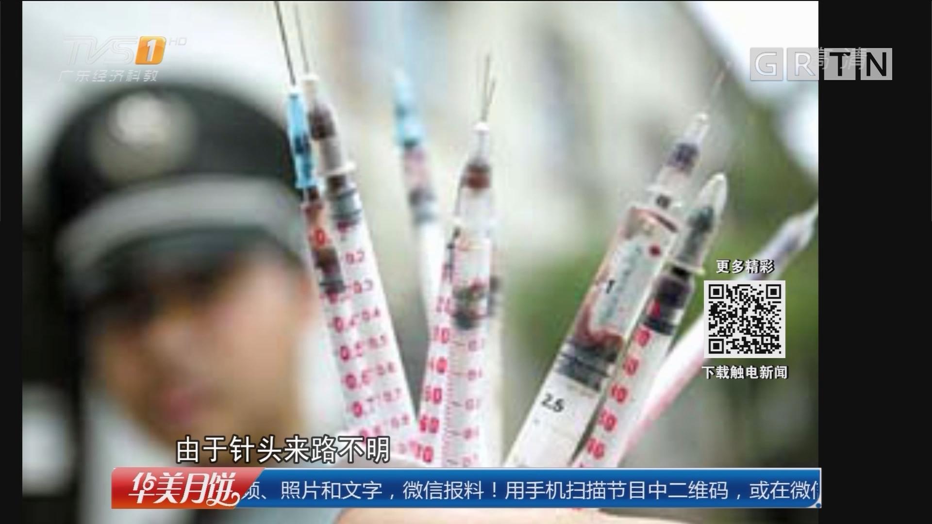 """广州从化:抓贼踏毒窝 民警遭""""高危""""针头刺伤"""