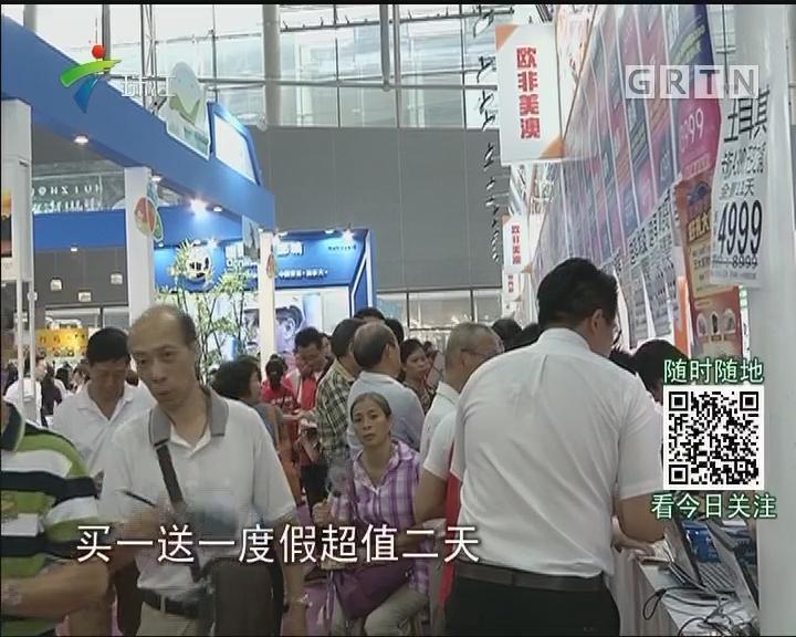广东旅博会开幕 一大波优惠来袭