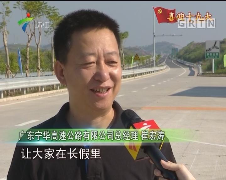 兴华高速通车 梅州往返广州省下半个钟
