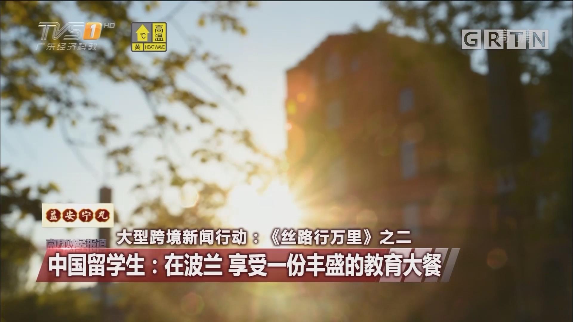 中国留学生:在波兰 享受一份丰盛的教育大餐
