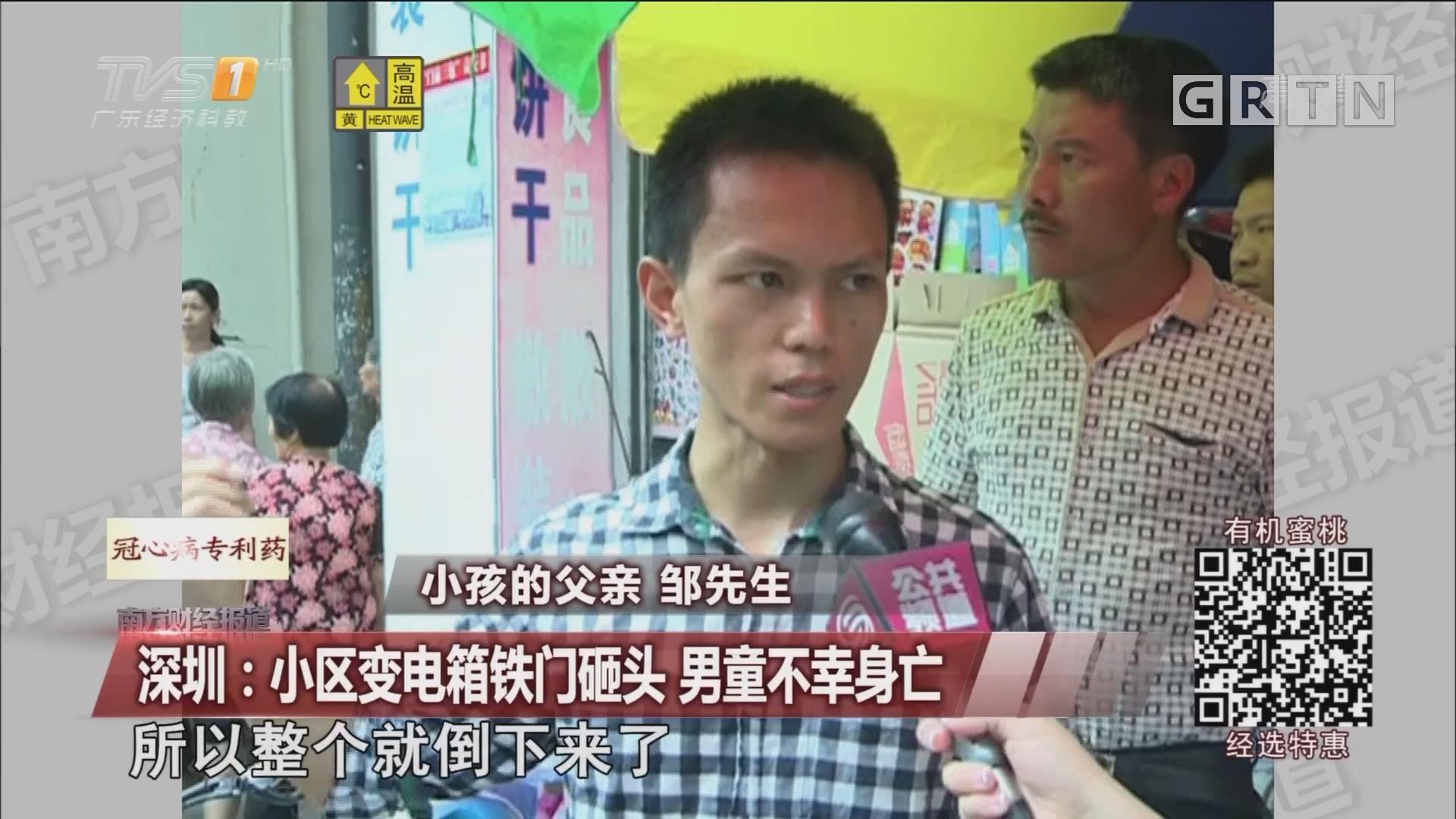 深圳:小区变电箱铁门砸头 男童不幸身亡
