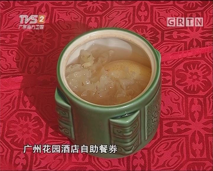 三雪润燥甜汤
