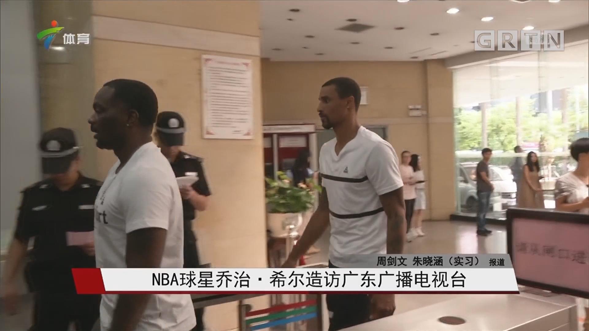 NBA球星乔治·希尔造访广东广播电视台