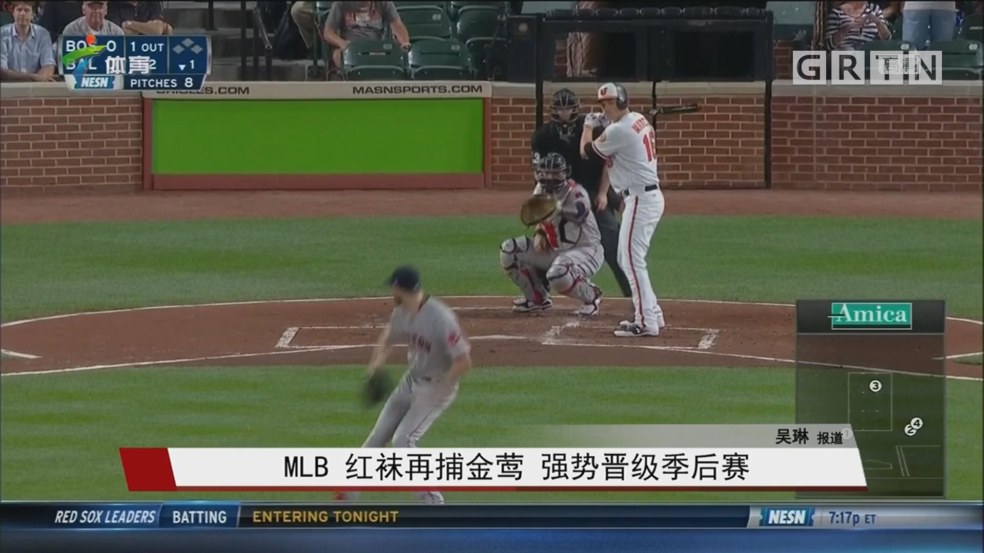 MLB红袜再捕金莺 强势晋级季后赛