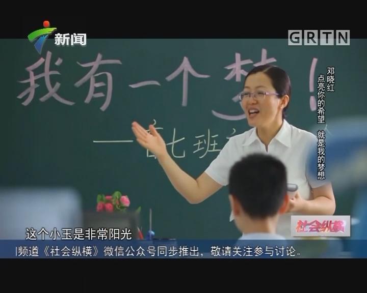 [2017-09-11]社会纵横:邓晓红:点亮你的希望 就是我的梦想