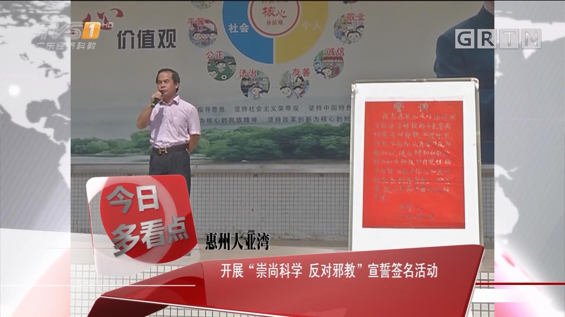 """惠州大亚湾:开展""""崇尚科学 反对邪教""""宣誓签名活动"""