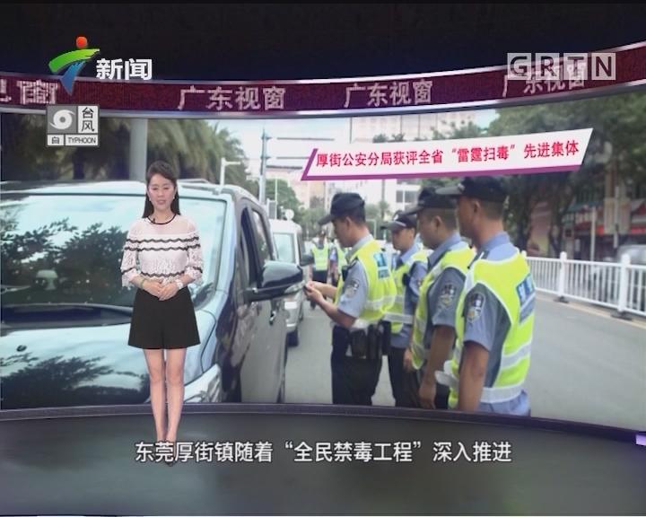 """东莞:厚街公安分局获评全省""""雷霆扫毒""""先进集体"""
