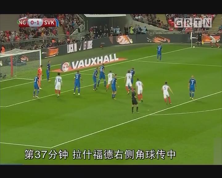 世预赛:拉什福德传射建功 英格兰2—1逆转