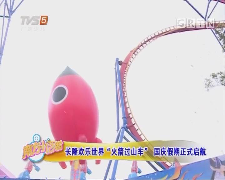 """[2017-09-29]南方小记者:长隆欢乐世界""""火箭过山车"""" 国庆假期正式启航"""