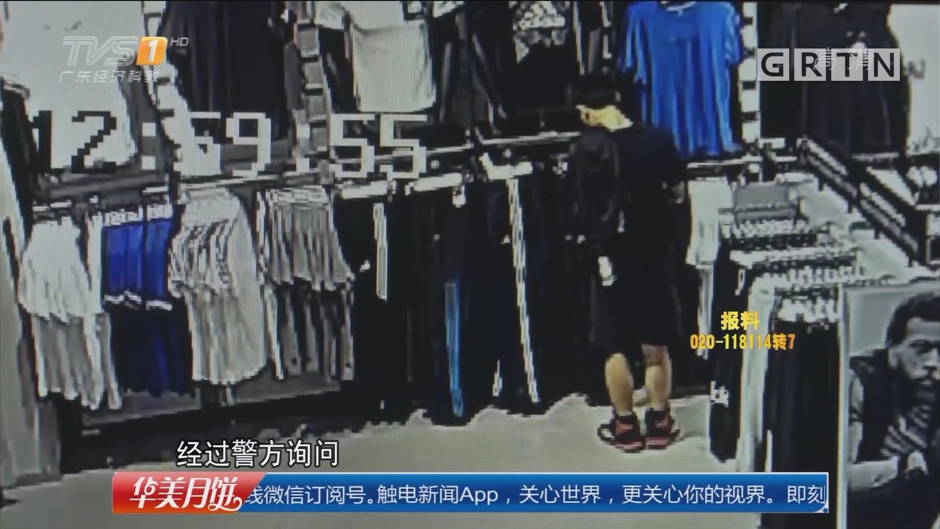 """深圳:""""白领""""小伙偷品牌衣服 警方抓捕"""