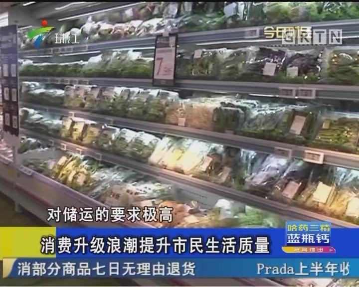 消费升级浪潮提升市民生活质量