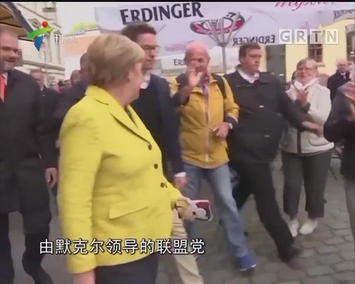 德国今日大选 默克尔民调占优