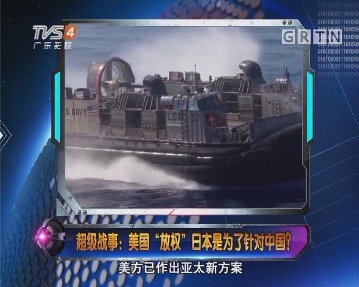 """[2017-09-29]军晴剧无霸:超级战事:美国""""放权""""日本是为了针对中国?"""