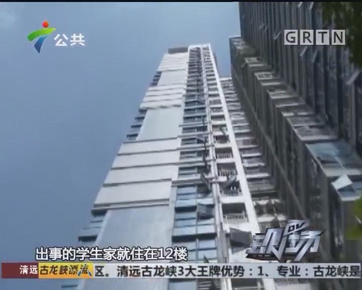 深圳宝安区:中学生意外从12楼坠下