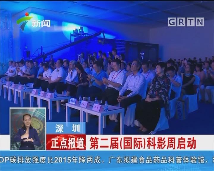 深圳:第二届(国际)科影周启动