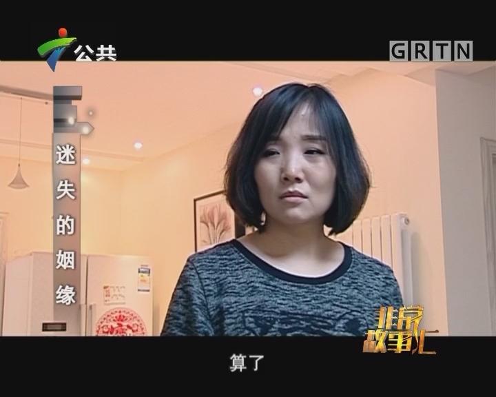 [2017-09-01]非常故事汇:迷失的姻缘