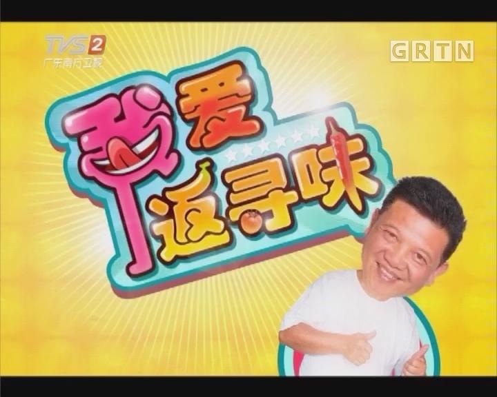 [2017-09-05]我爱返寻味:制作红枣枸杞蒸罗非鱼