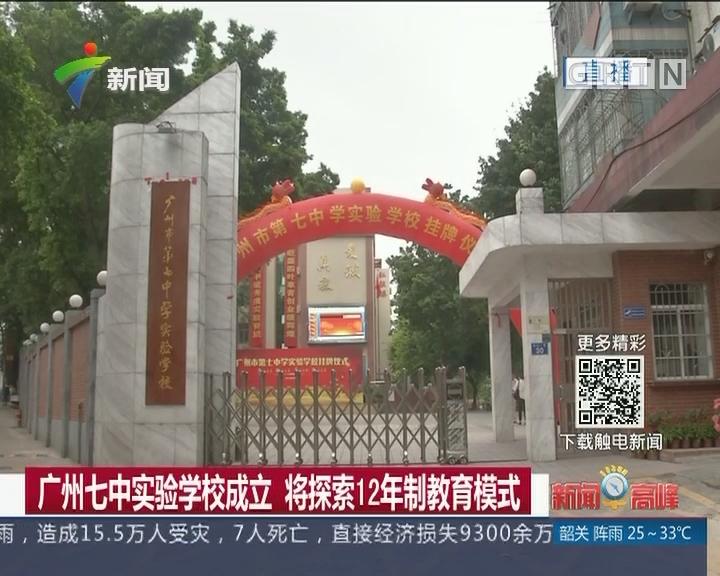 广州七中实验学校成立 将探索12年制教育模式