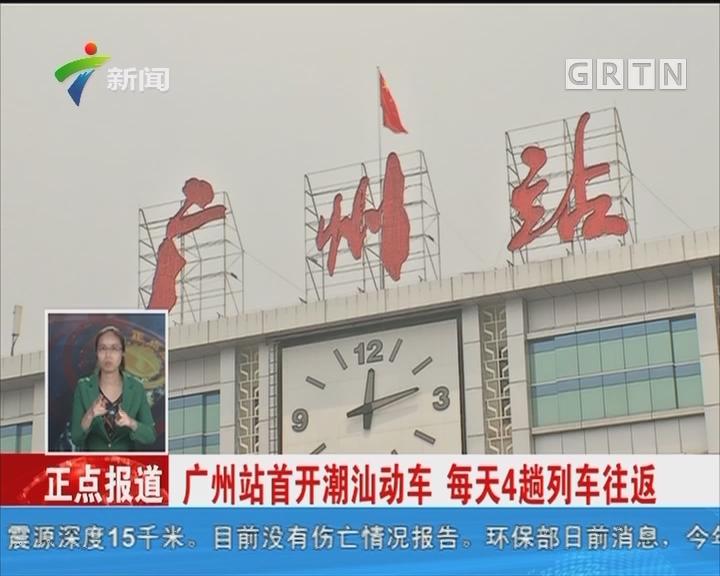 广州站首开潮汕动车 每天4趟列车往返
