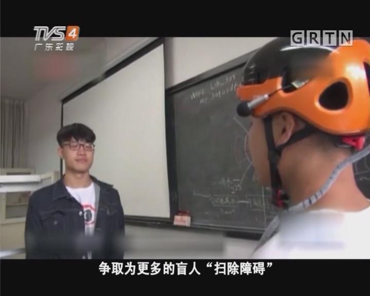 95后大学生研发智能导盲头盔 呼吁正视残障人士