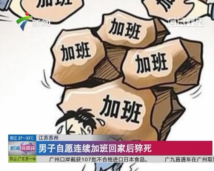 江苏苏州:男子自愿连续加班回家后猝死
