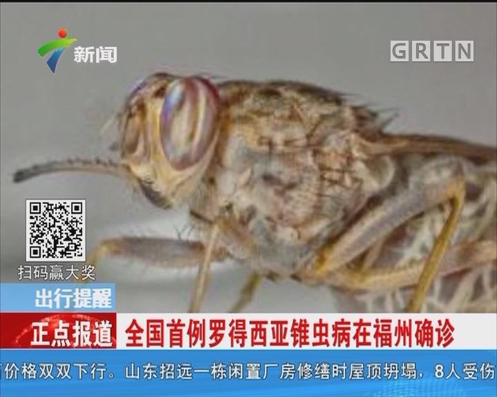 出行提醒:全国首例罗得西亚锥虫病在福州确诊