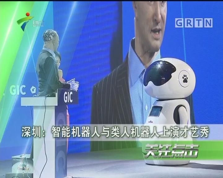 深圳:智能机器人与类人机器人上演才艺秀