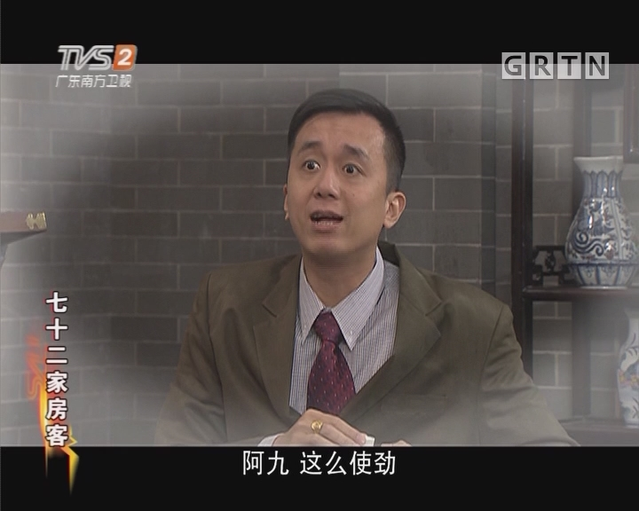 [2017-09-10]七十二家房客:上门姑爷