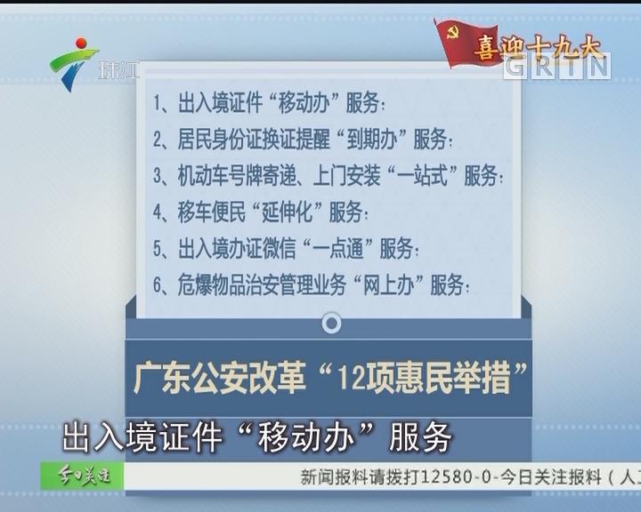 广东公安推出21项惠民措施