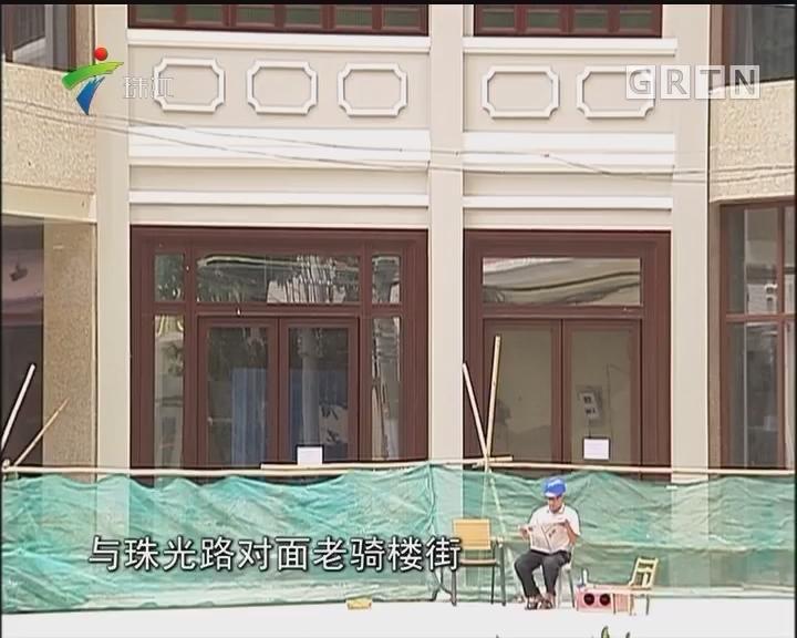 珠光路骑楼复建商厦大门 将配骑楼陈列馆