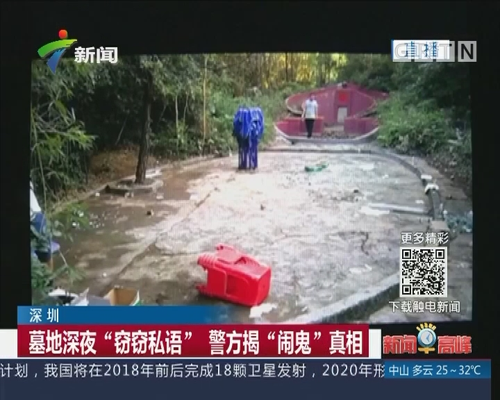 """深圳:墓地深夜""""窃窃私语"""" 警方揭""""闹鬼""""真相"""
