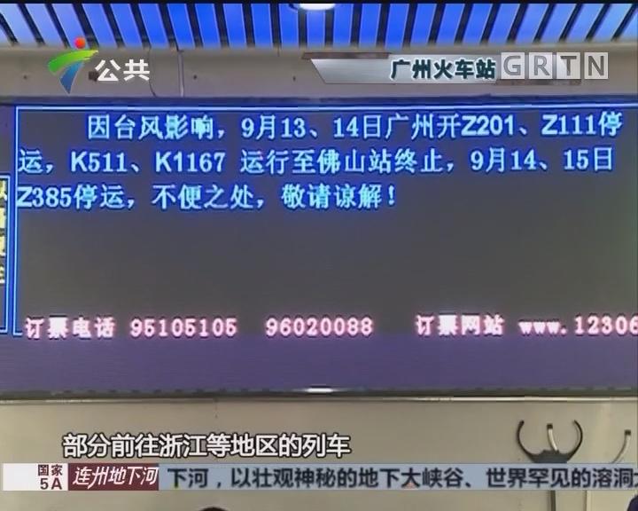 受双台风影响 部分列车停运