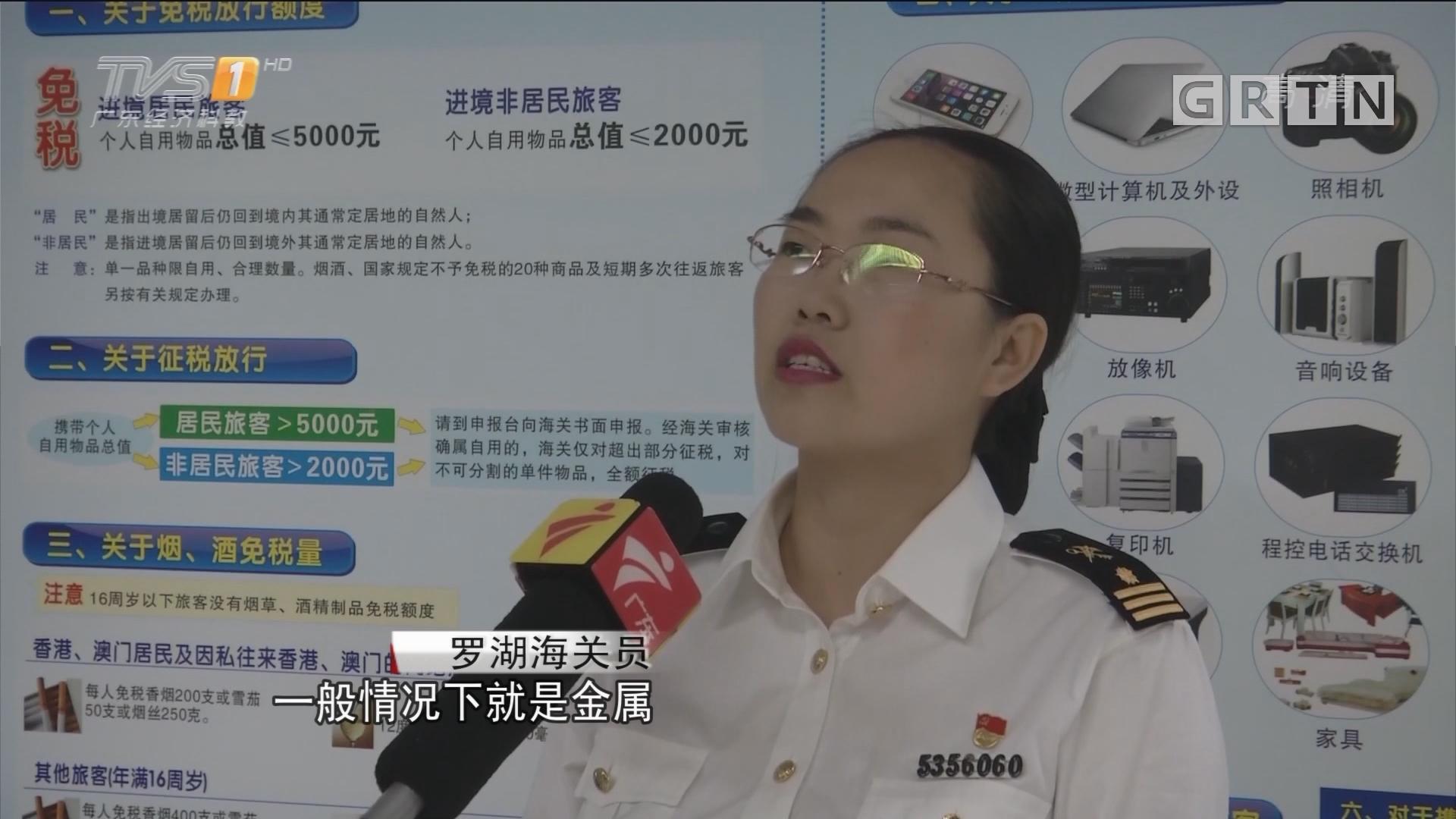 """深圳罗湖:偷带7319颗""""宝石""""闯关 男子被查"""