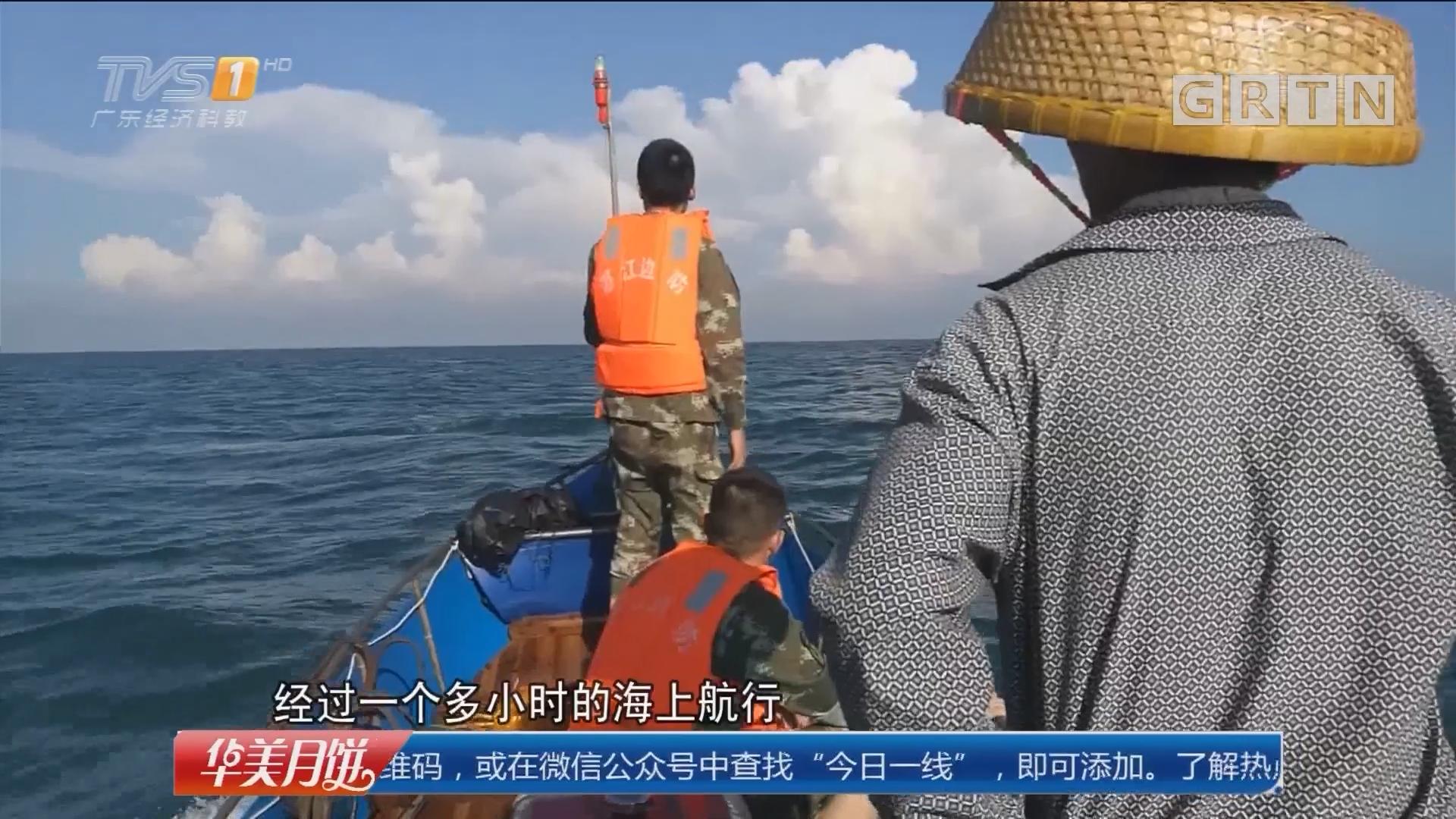 湛江:渔船被撞倾覆 边防破浪救人