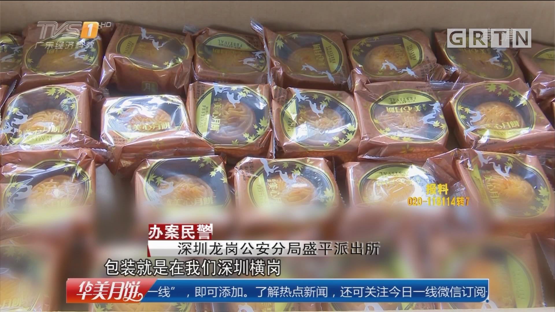 深圳:查获千盒山寨品牌月饼 或存安全隐患