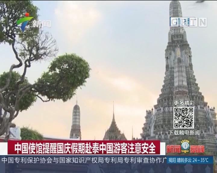中国使馆提醒国庆假期赴泰中国游客注意安全