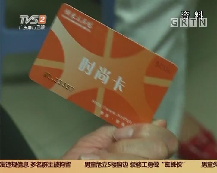 """广州:""""预付卡""""吸金走路 拟加强监管"""
