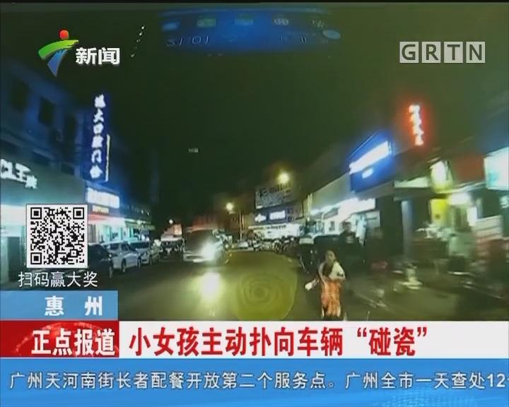 """惠州:小女孩主动扑向车辆""""碰瓷"""""""